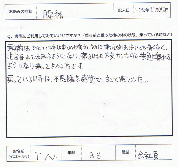 10 - 口コミ/体験談