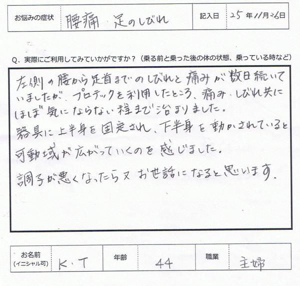 11 - 口コミ/体験談