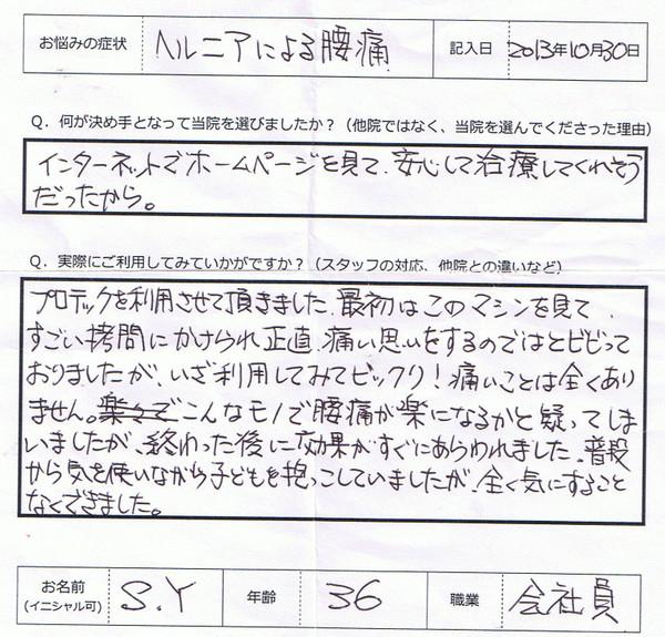 14 - 口コミ/体験談