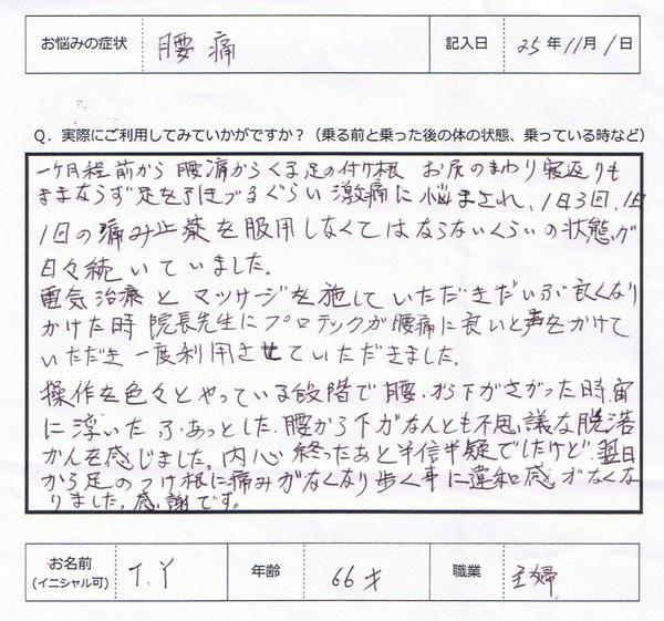 15 - 口コミ/体験談
