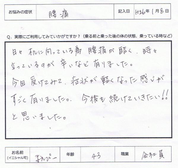 3 - 口コミ/体験談