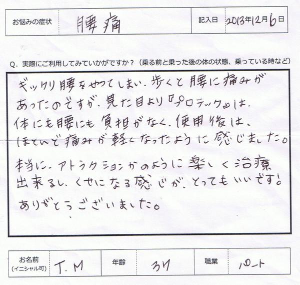 6 - 口コミ/体験談