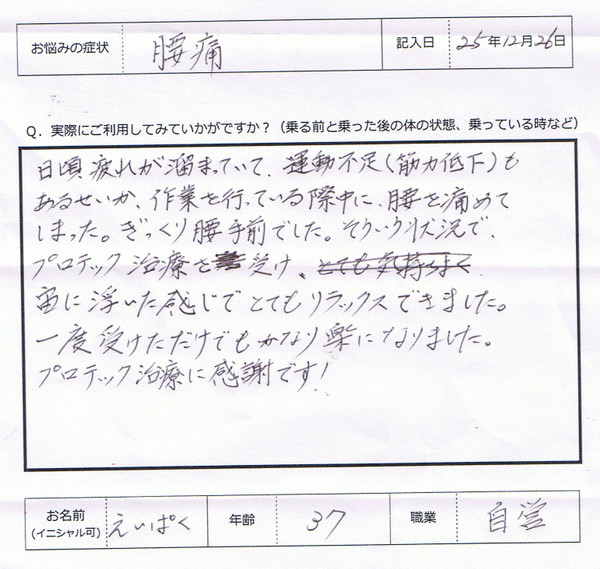 7 - 口コミ/体験談