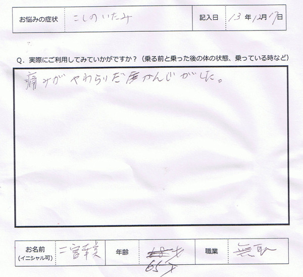 8 1 - 口コミ/体験談