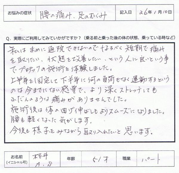 ccf20140117 00004 - 口コミ/体験談