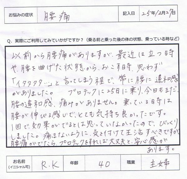 ccf20140117 00005 - 口コミ/体験談
