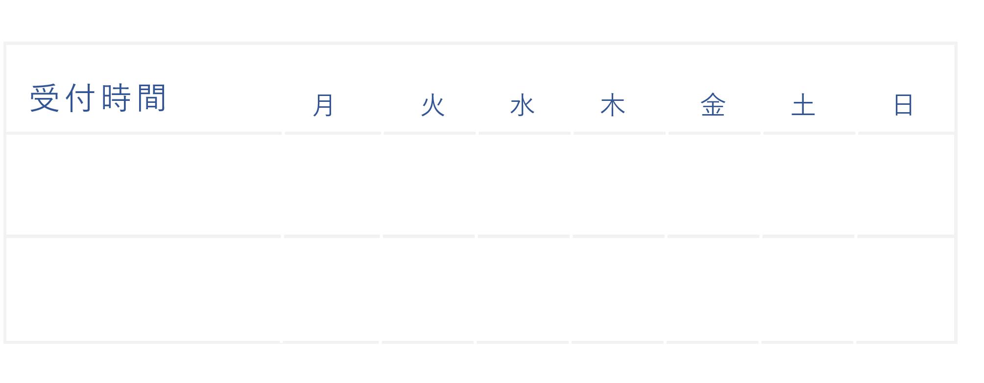 shinryohyo1  1 - 料金・メニュー