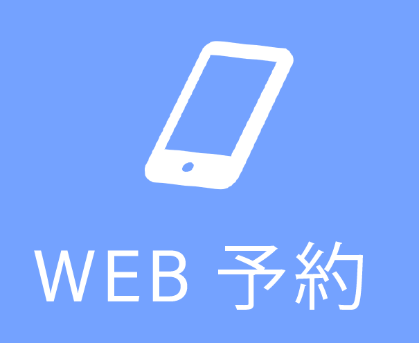 webyoyaku 1 - 料金・メニュー