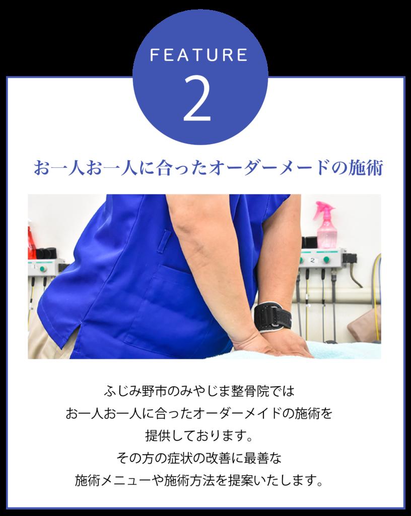 feature2  1 816x1024 - 治療院について
