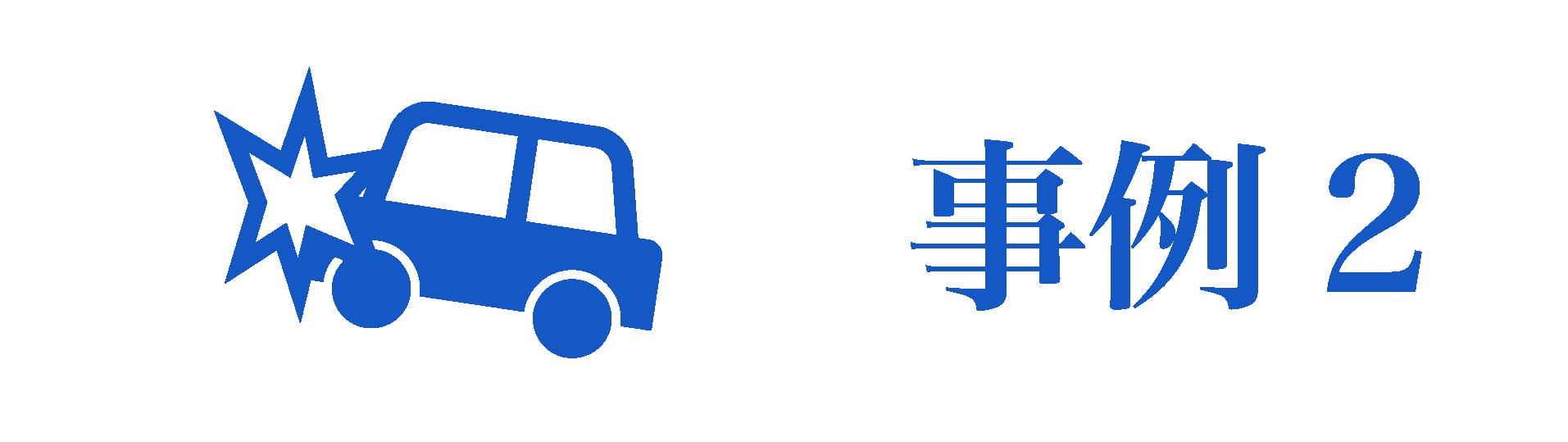 jirei2 1 - 交通事故治療について