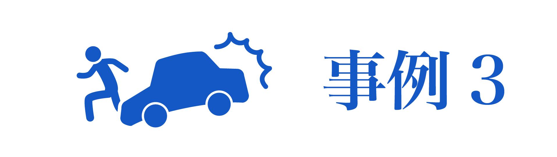 jirei3 1 - 交通事故治療について