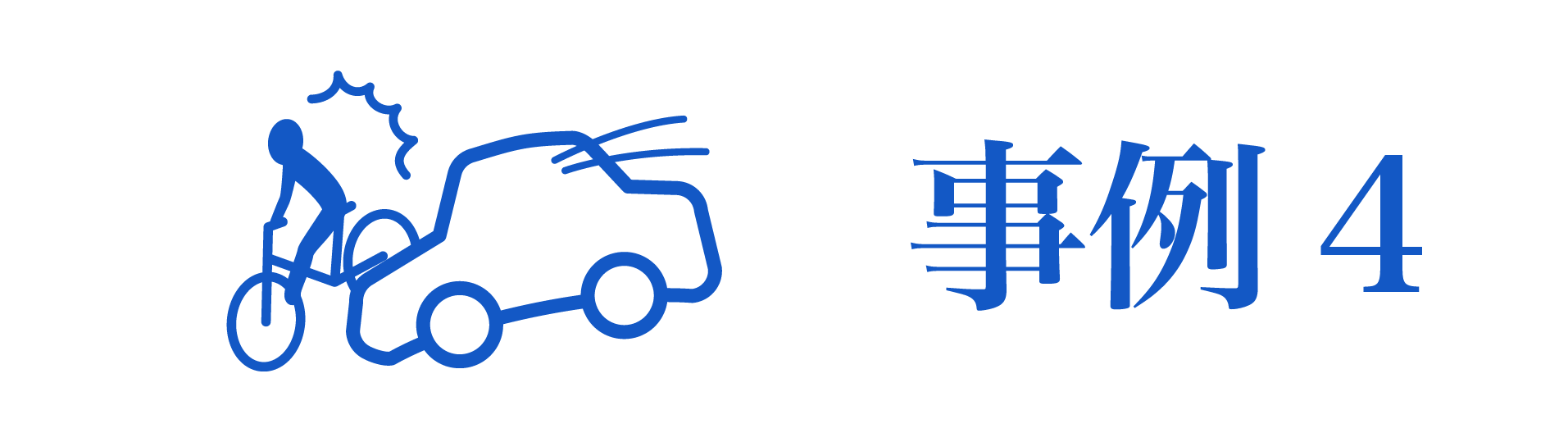jirei4 21 - 交通事故治療について