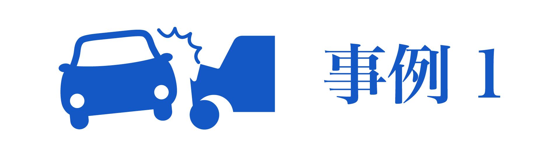 zirei1  1 - 交通事故治療について